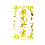 ZSSG Logo